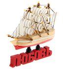 """Корабль на фигурной деревянной подставке """"Любовь"""", 11,5 см"""