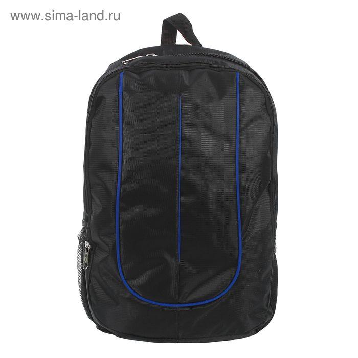 """Рюкзак молодёжный """"Классика"""", 1 отдел, отдел для компьютера, 1 наружный и 2 боковых кармана, чёрный/синий"""
