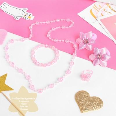 """Набор детский """"Выбражулька"""" 5 предметов: 2 резинки, бусы, браслет, кольцо, цветочек, цвет розовый"""