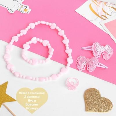 """Набор детский """"Выбражулька"""" 5 предметов: 2 заколки, бусы, браслет, кольцо, бантик с сердечком, цвет МИКС"""