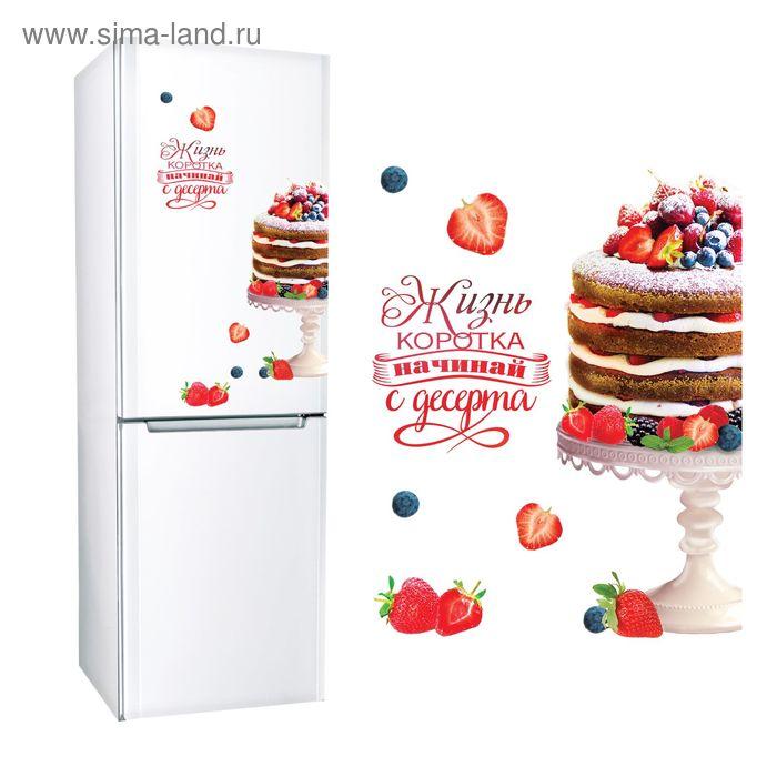 """Наклейки декоративные """"Начинай с десерта!"""", 30 х 40 см"""
