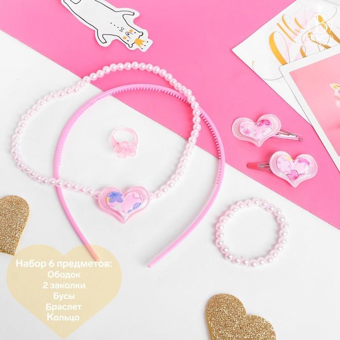 """Набор детский """"Выбражулька"""" 6 предметов: ободок, 2 заколки, бусы, браслет, кольцо, сердечки, цвет розовый"""