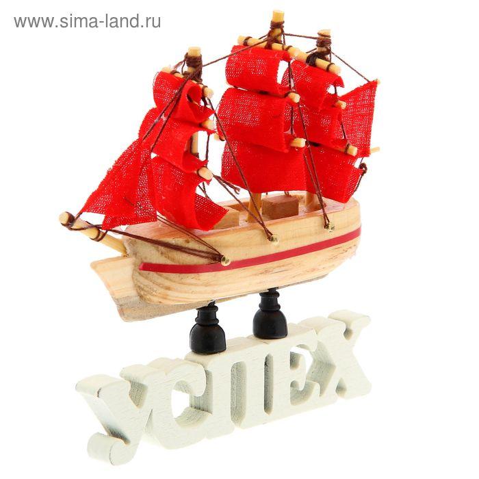 """Корабль на фигурной деревянной подставке """"Успех"""", 9,5 см"""