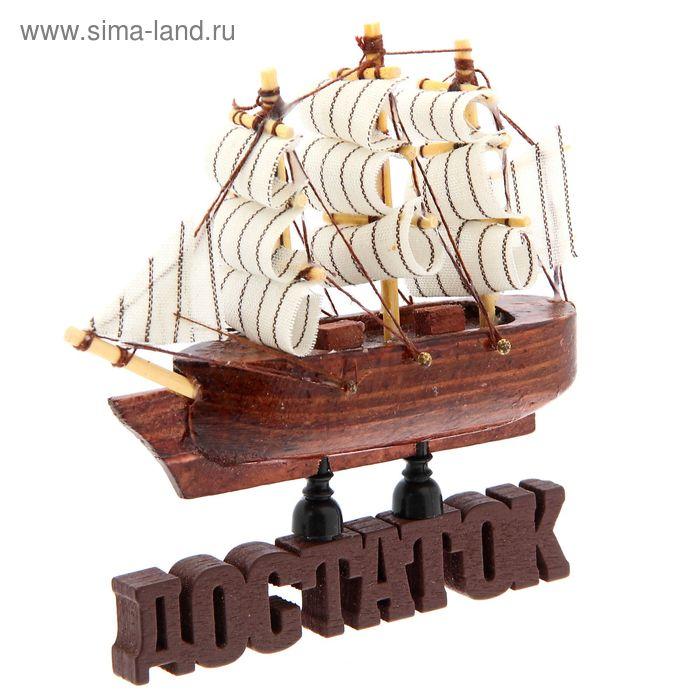 """Корабль на фигурной деревянной подставке """"Достаток"""", 11,5 см"""