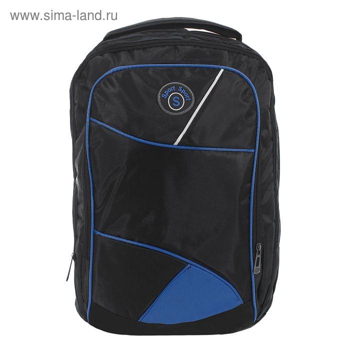"""Рюкзак молодёжный """"Уголок"""", 2 отдела, отдел для компьютера, 1 наружный и 2 боковых кармана, чёрный/синий"""