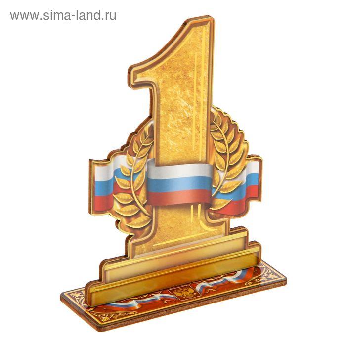 "Награда спортивная ""1 место"""