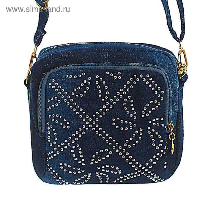 """Сумка женская на молнии """"Джинс"""", 1 отдел, 1 наружный карман, длинный ремень, синяя"""