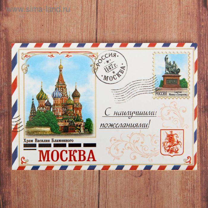 """Магнит-письмо закатной """"Москва"""""""