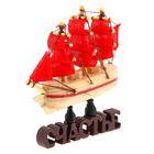 """Корабль на фигурной деревянной подставке """"Счастье"""", 9,5 см"""