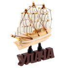 """Корабль на фигурной деревянной подставке """"Удача"""", 9,5 см"""