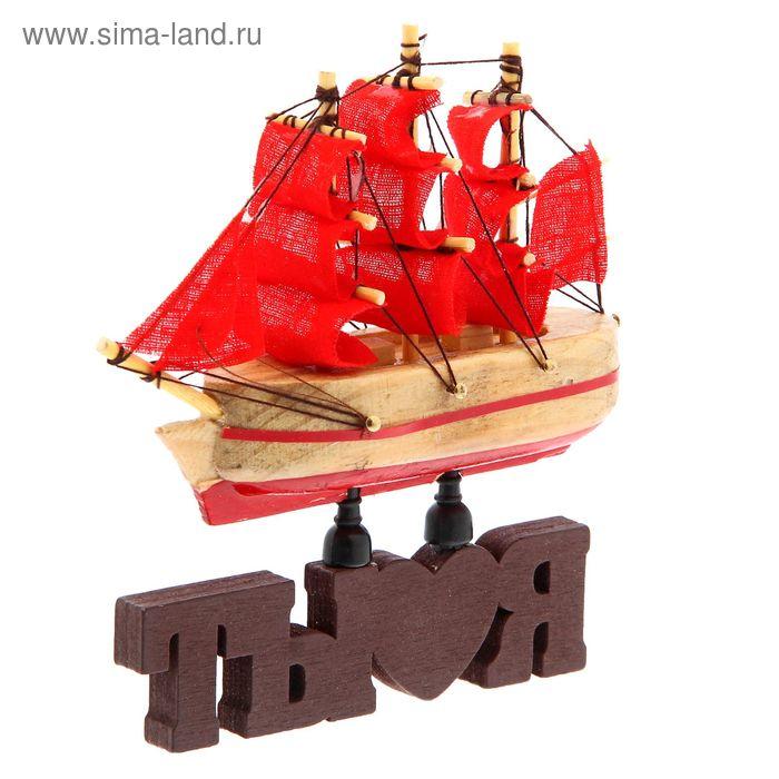 """Корабль на фигурной деревянной подставке """"Ты и я"""", 11,5 см"""