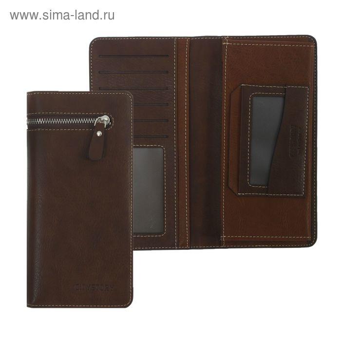 """Кошелёк мужской """"Гарри"""", 3 отдела, отдел для карт, 1 наружный карман, коричневый"""