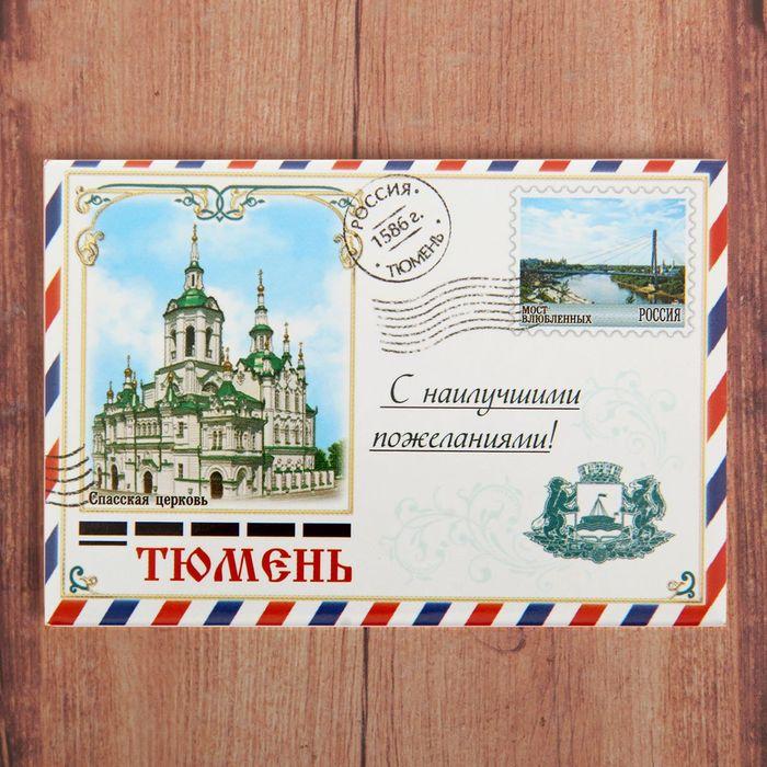 Внутренняя, мешок открытки с видами тюмени