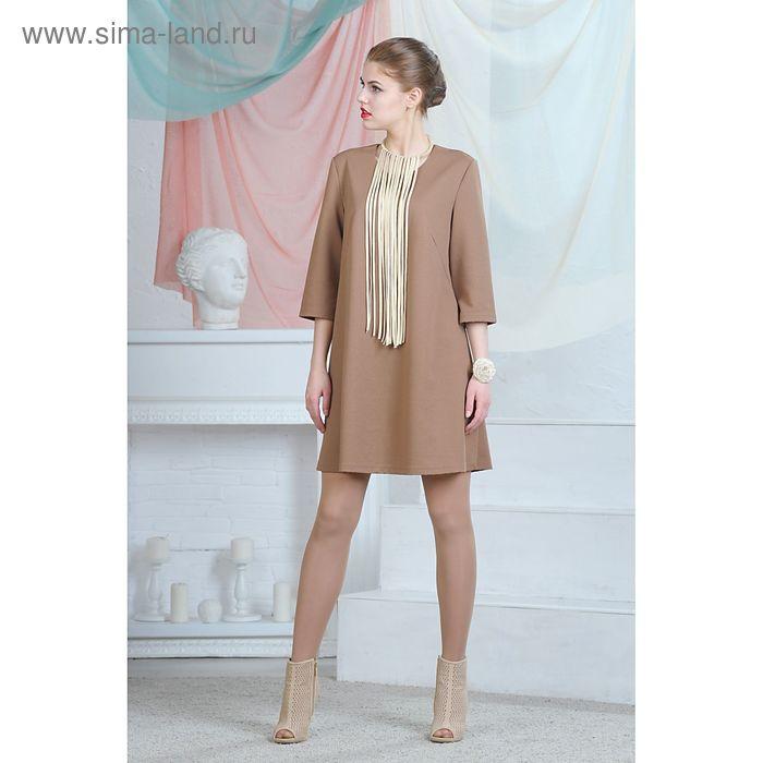 Платье, цвет бежевый, размер 46, рост 164 см (арт. 4686б)