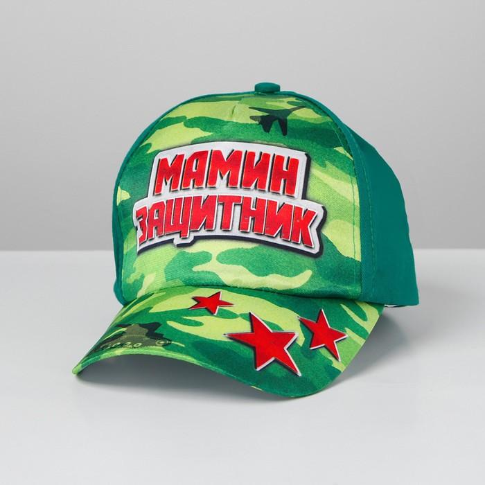 """Кепка детская """"Мамин защитник"""", р-р 52-54, 3-7 лет"""