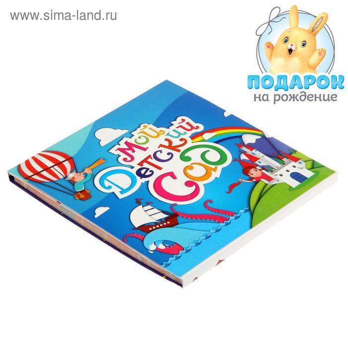 """Книга для записей и вклейки фото """"Мой детский сад"""", 15 листов, 15 х 15 см"""
