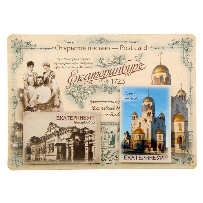 Дорогие открытки екатеринбург