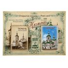 """Set of two magnets on the card """"Tyumen"""", the series Was gone"""