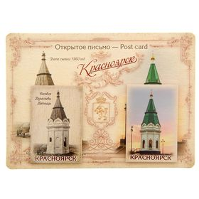 "A set of magnets on a postcard ""Krasnoyarsk. Series Was-was"" (2 PCs)"