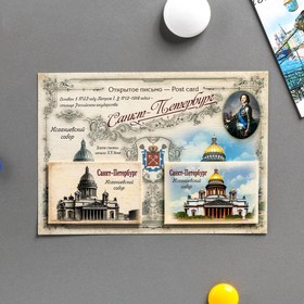 "A set of magnets on a postcard ""St. Petersburg. Series was-was"" (2 PCs.)"