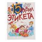 Из лучших детских книг. 15 правил этикета. Автор: Усачев А.А.