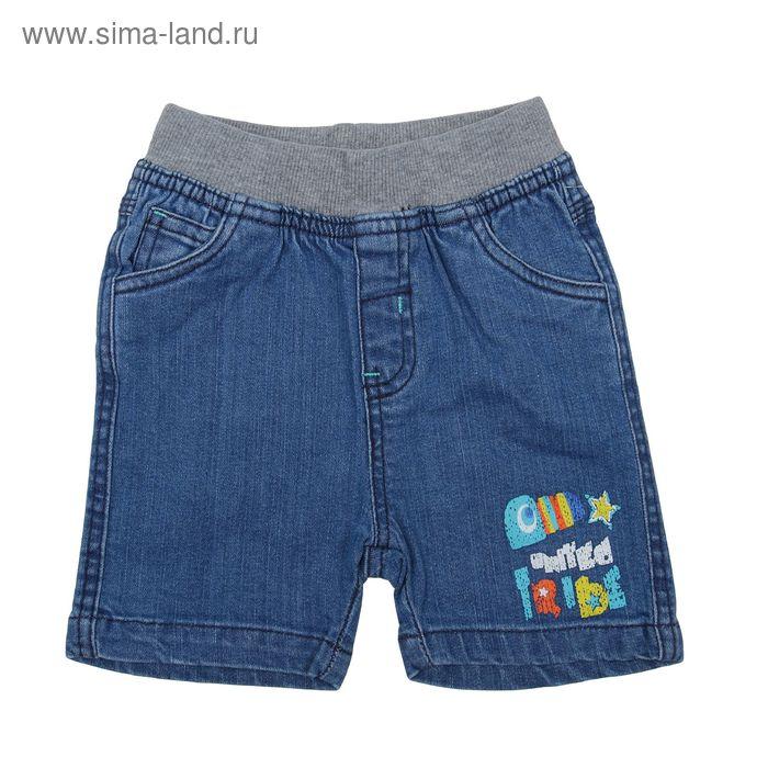 Шорты для мальчика джинсовые, рост 80 см (52), цвет голубой (арт. CB 7J043)