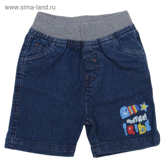 Шорты для мальчика джинсовые, рост 86 см (52), цвет синий (арт. CB 7J043)