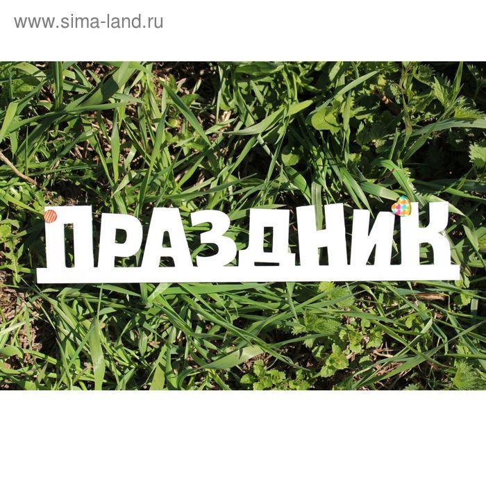 """Деревянная заготовка """"Весёлый праздник"""" 7,5х39х0,5 см"""