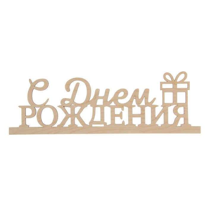 Деревянная заготовка «С Днём Рождения», 12,5 × 40 × 0,3 см