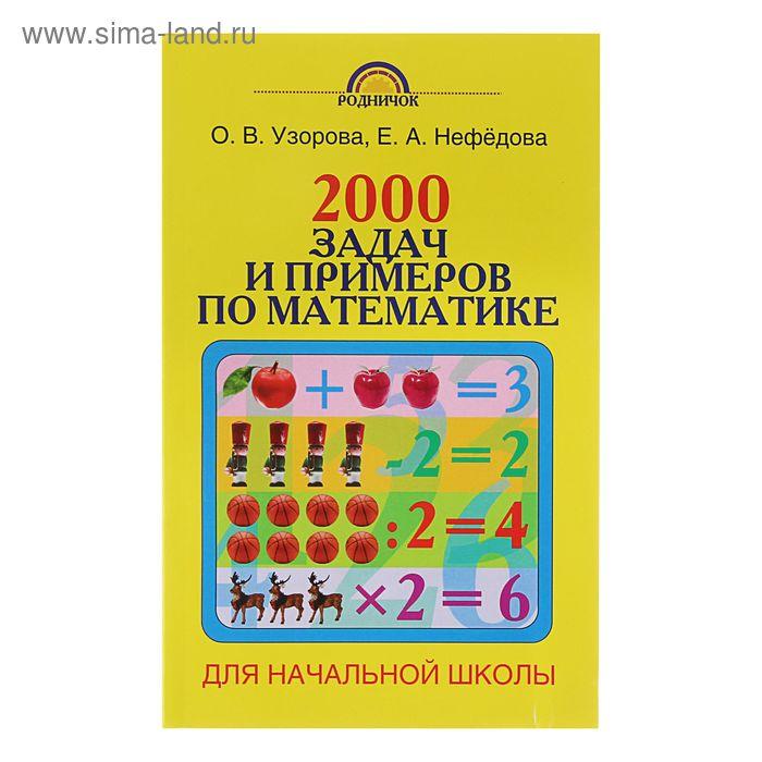 2000 задач и примеров по математике. 1-4 классы. Автор: Узорова О.В., Нефедова Е.А.