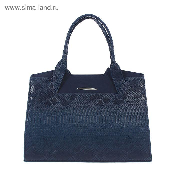 Сумка женская, 1 отдел с перегородкой, 1 наружный карман, синяя