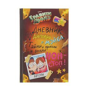 Дневник Диппера и Мэйбл «Гравити Фолз. Тайны, приколы и веселье нон-стоп!»