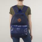 Рюкзак молодёжный на молнии, 1 отдел, 1 наружный карман, синий