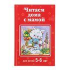 «Читаем дома с мамой: для детей 5-6 лет», Лунин В. В., Усачёв А. А., Аким Я. Л. - фото 981368