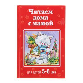 «Читаем дома с мамой: для детей 5-6 лет», Лунин В. В., Усачёв А. А., Аким Я. Л.