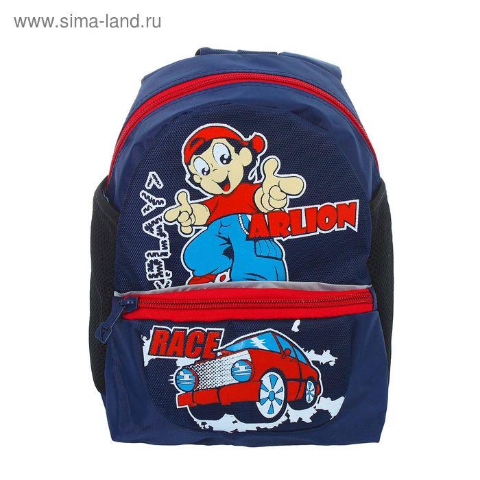 Рюкзак детский на молнии, 1 отдел, 1 наружный и 2 боковых кармана, синий