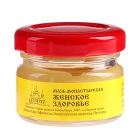 Мазь «Монастырская Женское здоровье», 25 мл, 'Бизорюк' Ош