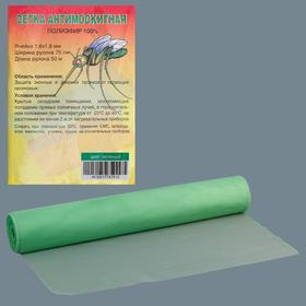 Сетка антимоскитная для окон и дверей, ширина — 75 см, цвет зелёный (в рулоне 50 м)