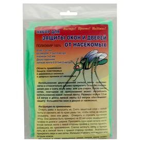 Набор для защиты окон и дверей от насек.шир.150см*2,0м+липкая лента 0,015х6м