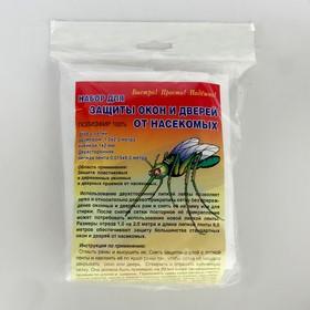 Набор для защиты окон и дверей от насек. шир.100см*2м+липкая лента 0,015х6м цвет микс
