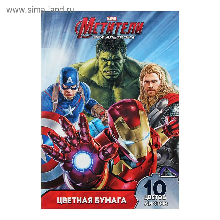 """Бумага цветная А4 10 листов, 10 цветов Marvel """"Мстители"""""""