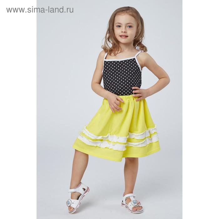 Юбка для девочки, цвет жёлтый 122 см