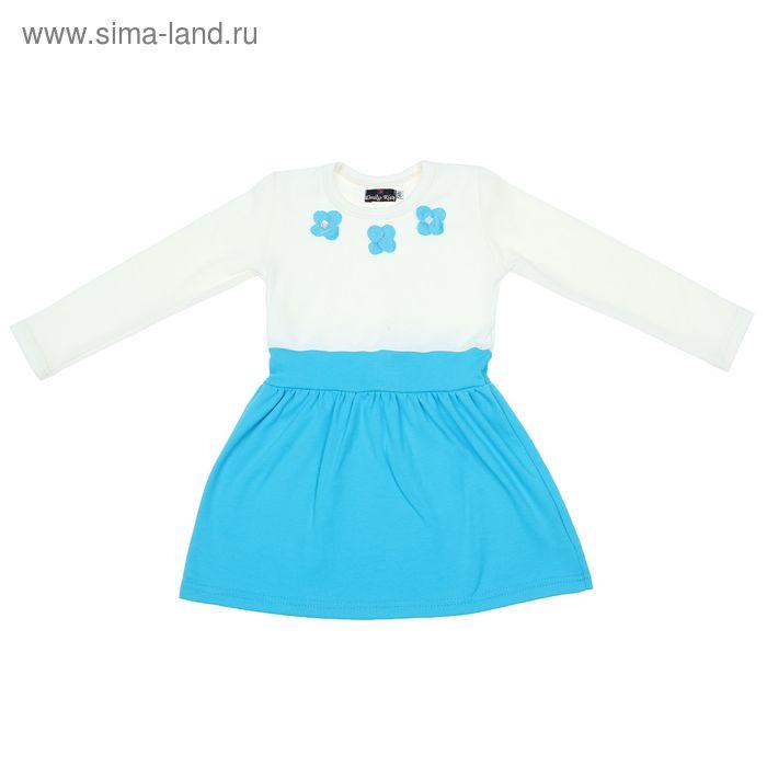 Платье для девочки, цвет бежевый 128 см 140316