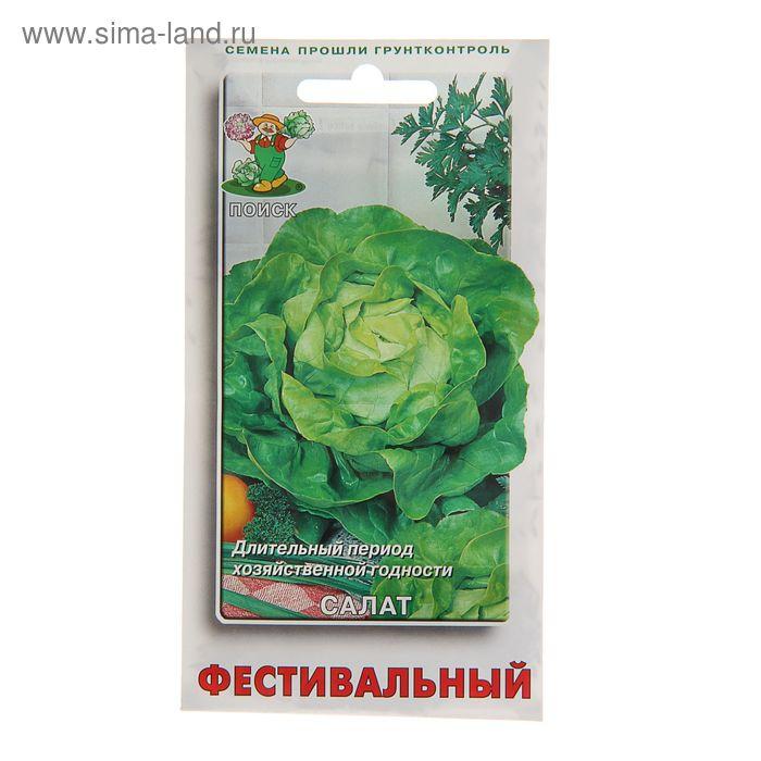 Семена Салат Фестивальный, 1 г.