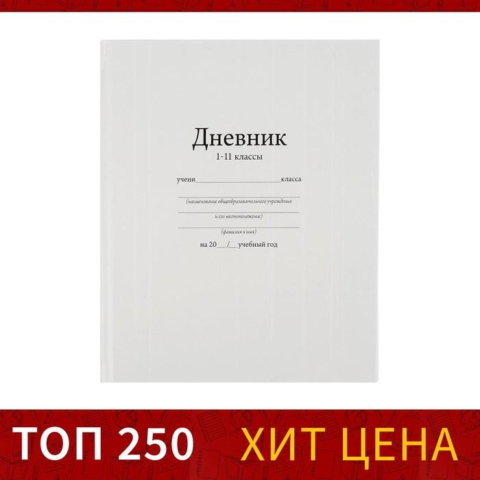 """Дневник универсальный для 1-11 класса """"Белый"""", твердая обложка, глянцевая ламинация, 40л"""