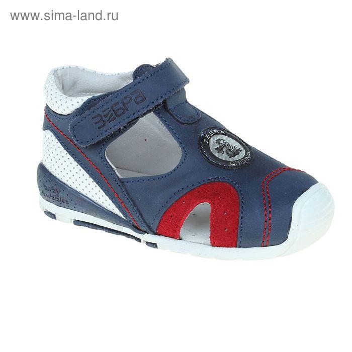Туфли открытые малодетские Зебра, цвет синий, размер 25 (арт. 10570-5)