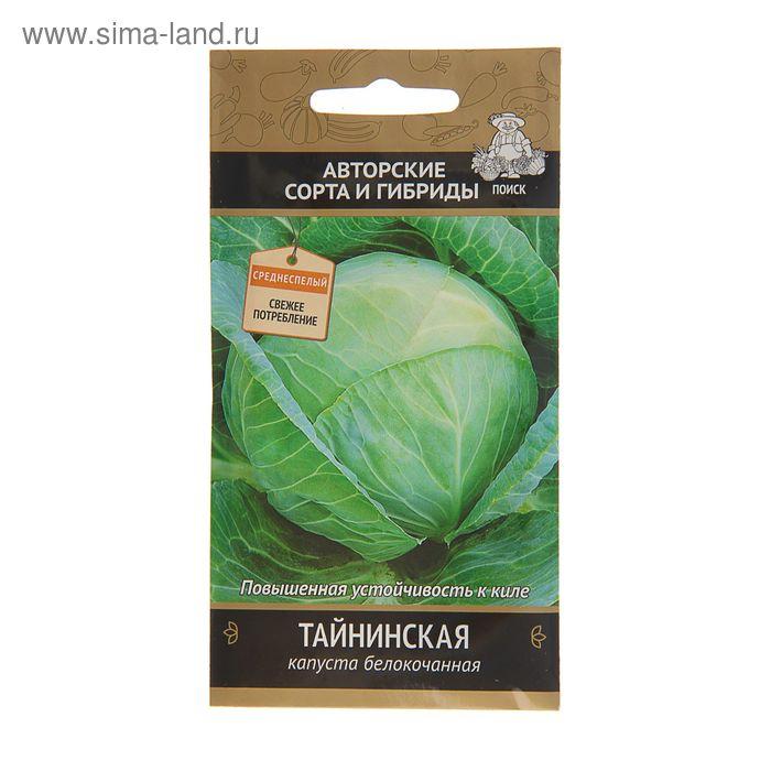 Семена Капуста белокочанная Тайнинская, 0,5 г.