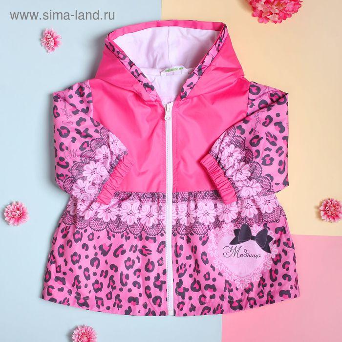 "Куртка детская Collorista ""Модница"", рост 86-92 см (28), 1,5-2 года + рюкзак"