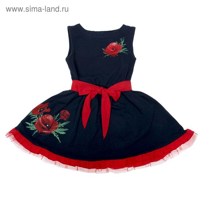 """Платье для девочки """"Маки"""", рост 128 см (64), цвет тёмно-синий/красный (арт. ДПБ171804)"""