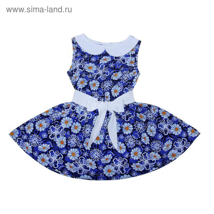 """Платье """"Летний блюз"""", рост 98 см (52), цвет васильковый/белый, принт космея (арт. ДПБ918001н)"""